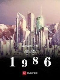 港综1986