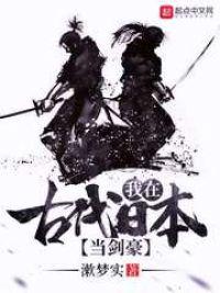 我在古代日本当剑豪
